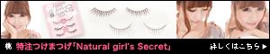 桃プロデュース特注つけまつげ「Natural girl's Secret vol.1」