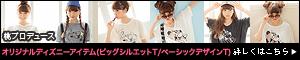 オリジナルディズニーアイテム「桃プロデュース Ver. Make upTシャツ〜Love your eyes〜(ビッグシルエットT)」(オフホワイト/スミクロ)