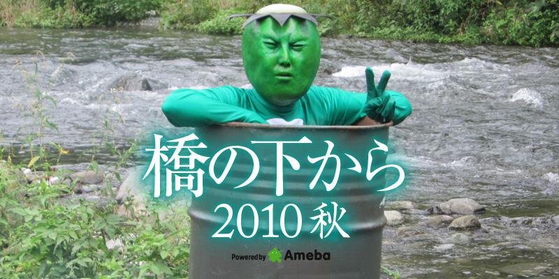 http://stat100.ameba.jp/p_skin/official_a/arakawa-ub/img/header.jpg