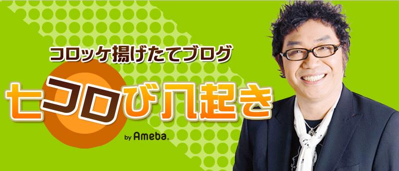 次郎坊ブログ