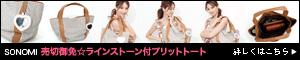 SONOMIプロデュース「売切御免☆ラインストーン付プリットトート」(生成×ガンメタ)