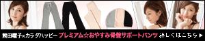 熊田曜子×カラダハッピー「プレミアム☆おやすみ骨盤サポートパンツ(3カラー×3サイズ)」