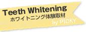 【PICKYさん主催の『歯のホワイトニング体験取材』】