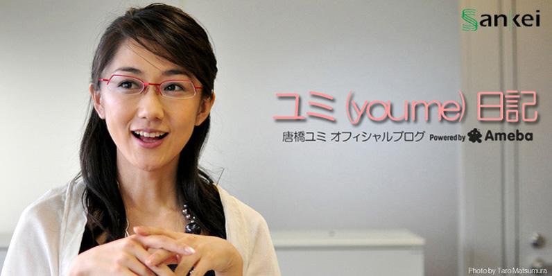 唐橋ユミのブログ