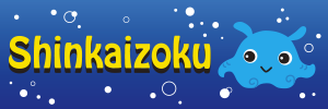 シンカイゾク