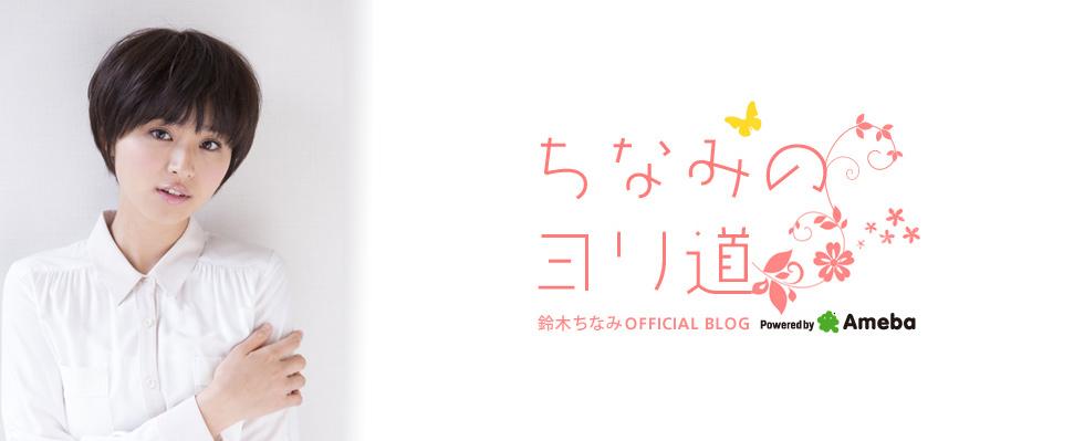 鈴木ちなみ Part8YouTube動画>2本 ->画像>1030枚