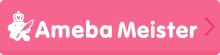 Ameba Meister About