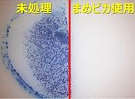まめピカの除菌効果