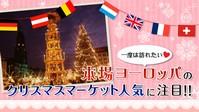 クリスマスマーケット人気に注目!