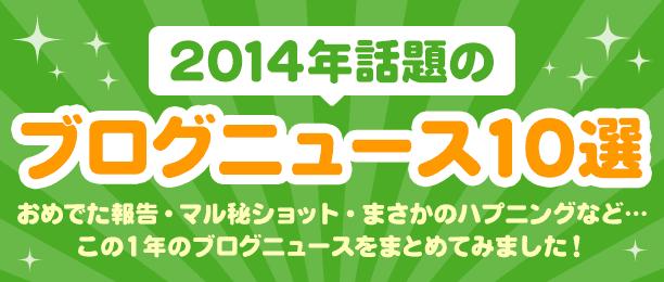 2014年話題のブログニュース10選(スマホ限定)
