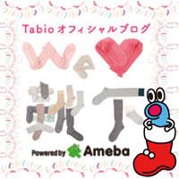 Tabioオフィシャルブログ