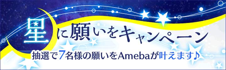 Amebaがあなたの願い事を叶えます【星に願いをキャンペーン7/7まで】