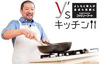 ファミコレレシピ Y'sキッチン