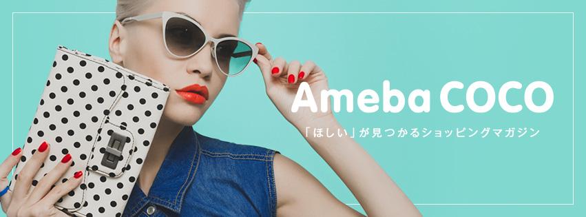 【Ameba COCO】女子力アップ!押さえておきたいルームウェアブランド