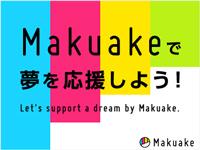 http://makuake-ca.com/