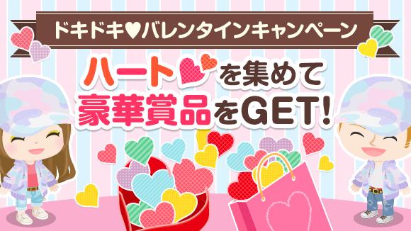ドキドキバレンタインキャンペーン