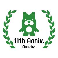 Ameba11周年大感謝キャンペーン
