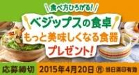 ベジップスの食卓キャンペーン
