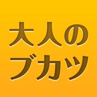 オトナのブカツbk2(ビーケーツー)
