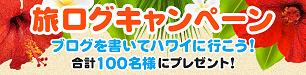 旅ログキャンペーン!ブログを書いてハワイに行こう!
