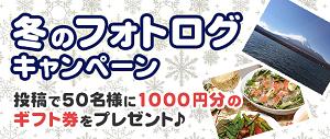 冬のフォトログキャンペーン〜投稿でAmazonギフト券あたる〜
