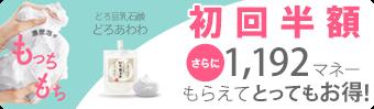 【謝礼】どろ豆乳石鹸どろあわわ