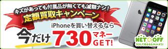 ネットオフ スマートフォン専用買取【WEB】