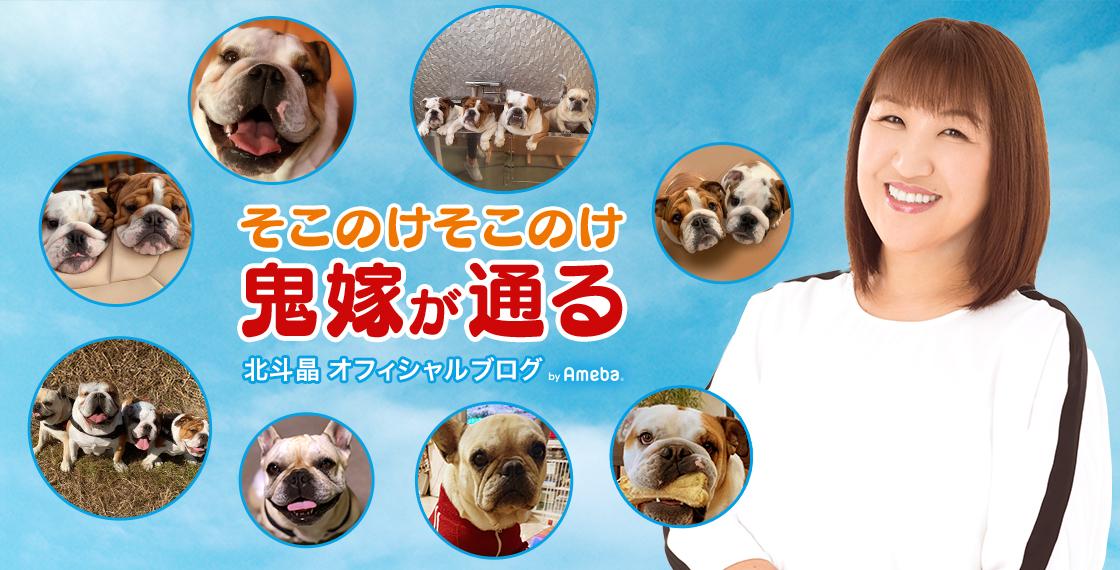 芸能人 ブログ ameba