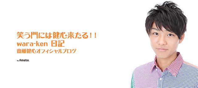 齋藤健 - JapaneseClass.jp