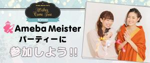 6/12開催 Ameba Meisterパーティーにお友達を誘おう!応募期間:2014年4月21日(月)~5月14日(水)ソーシャルメディアで、