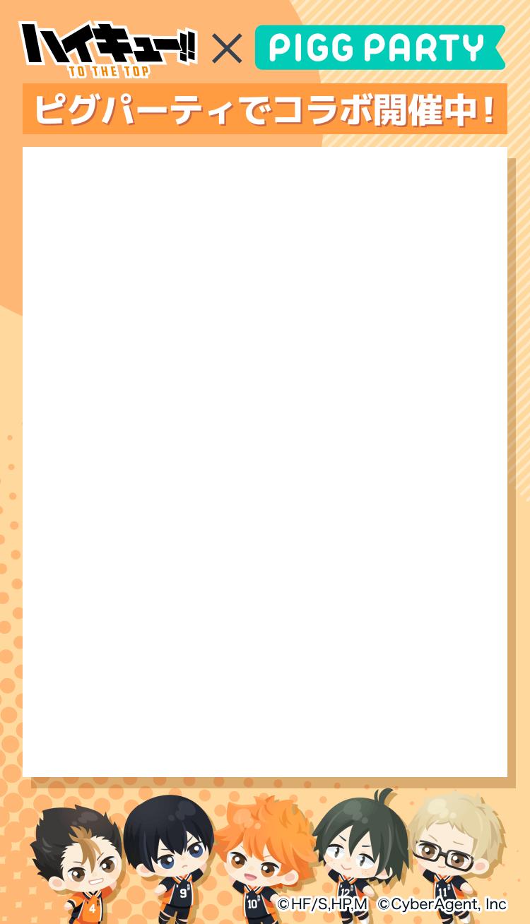ハイキュー!!×ピグパーティコラボデザイン(烏野高校編)