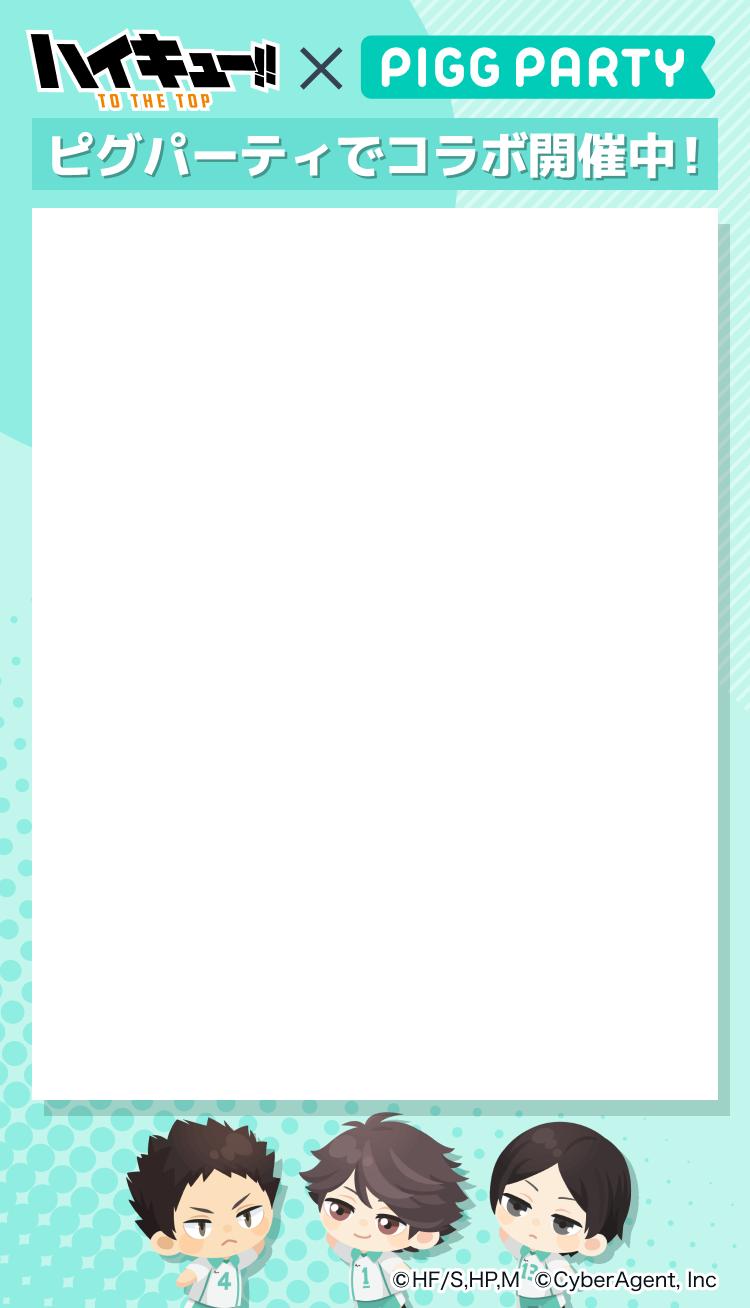 ハイキュー!!×ピグパーティコラボデザイン(青葉城西高校編)