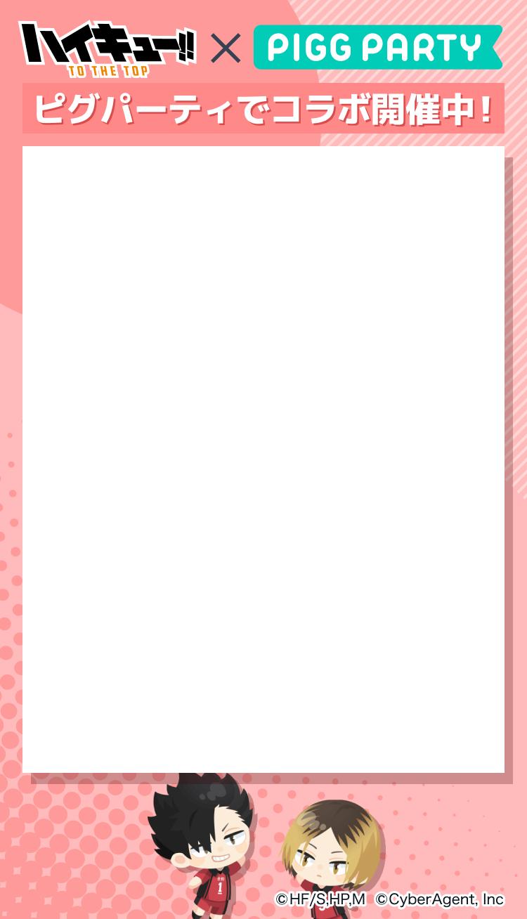 ハイキュー!!×ピグパーティコラボデザイン(音駒高校編)