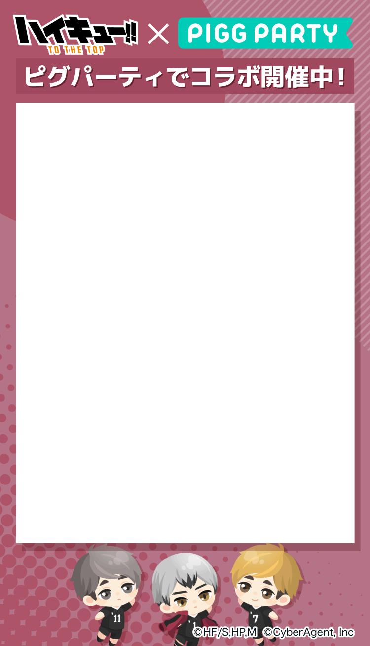 ハイキュー!!×ピグパーティコラボデザイン(稲荷崎高校編)