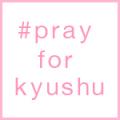 平成28年熊本地震 応援メッセージ