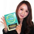 誕生日研究家 佐奈由紀子