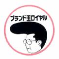 ブランド王ロイヤル 森田勉