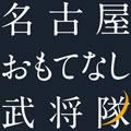 名古屋おもてなし武将隊