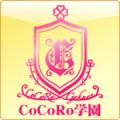CoCoRo学園