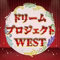 ドリーム大阪west