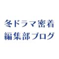 冬ドラマ密着 編集部ブログ