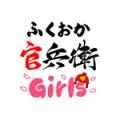 ふくおか官兵衛Girls