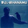 夢占い師HANAMU