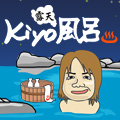kiyo露天風呂