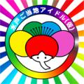 水戸ご当地アイドル(仮)