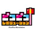 ピコピコ☆レボリューション