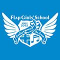 フラップガールズスクール