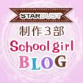 スターダスト3部School girl