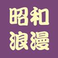昭和浪漫プロジェクト