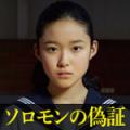 映画『ソロモンの偽証』出演者